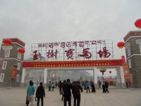 yushu-festiva-ceremonie-ouverture (1)